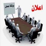 ورشة عمل   كتابة مقترحات  مشروعات التنمية