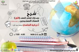 شرح مهارات لغتي ( للصف الأول ) لأمهات المستجدين ( من الطلبة والطالبات )