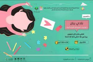 نادي بنان لفتيات المرحلة الإبتدائية ( كل يوم خميس )