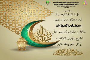 تهنئة رمضانية بقدوم شهر الخير والرحمة والمغفرة