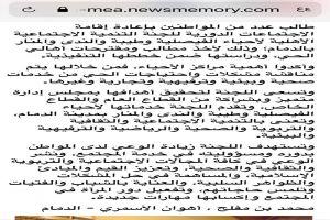 خبر صحفي بجريدة اليوم عن اللجنة (( « مراكز الأحياء» .. إثراء التطوع وتعزيز دور المرأة ))