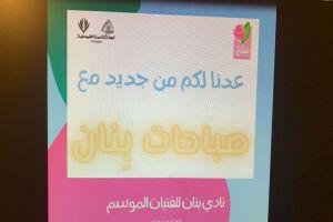 نادي بنان لفتيات المرحلة الإبتدائية في موسمه ( الخامس عشر )